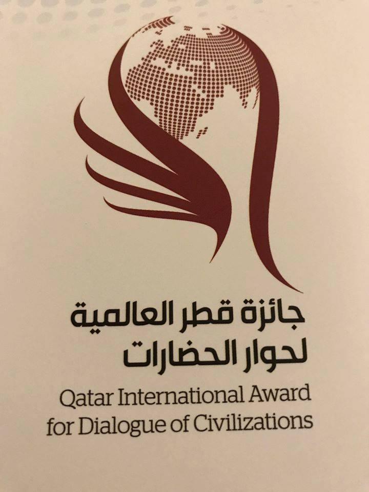 الدورة الثالثة لجائزة قطر العالمية لحوار الحضارات