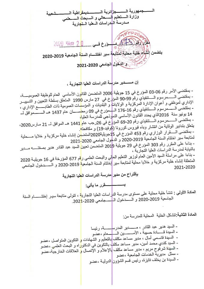 The creation and intallation of an internal unit to supervise the closing the 2019-2020 academic year