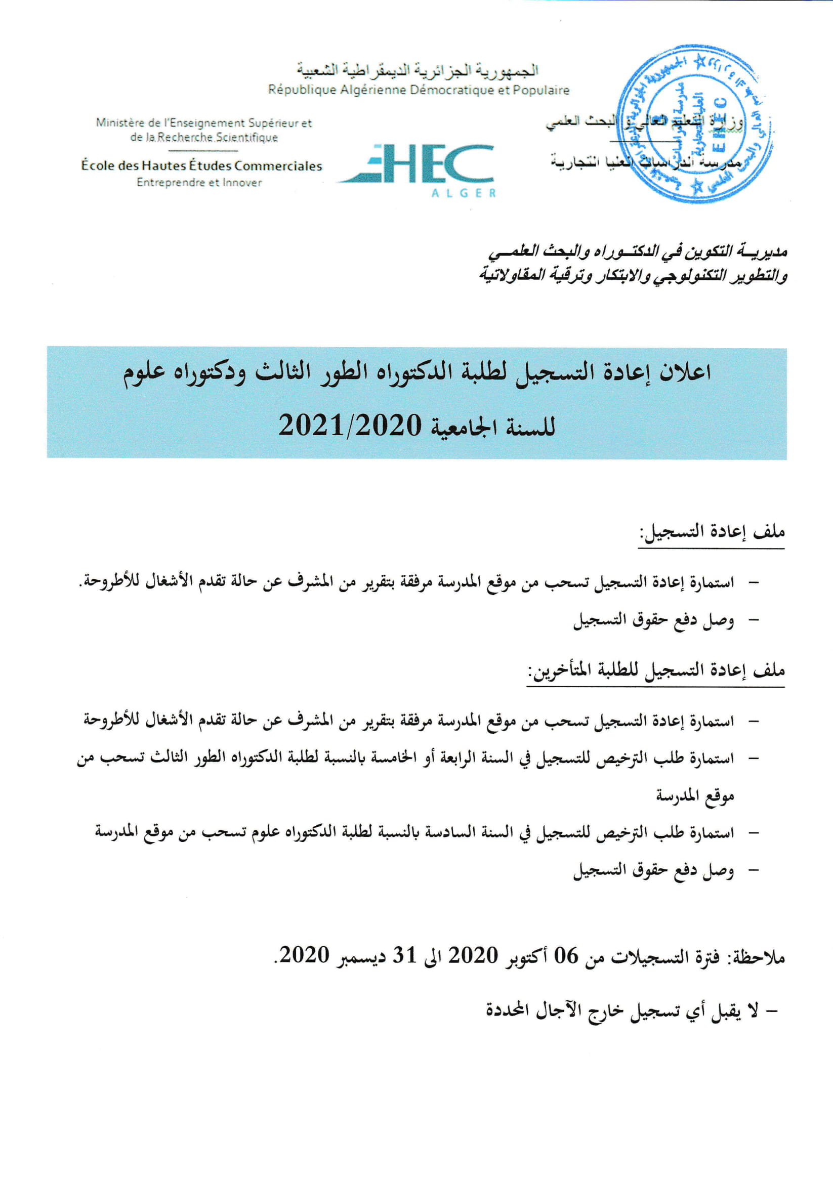 Announcement of re-registration for the PhD