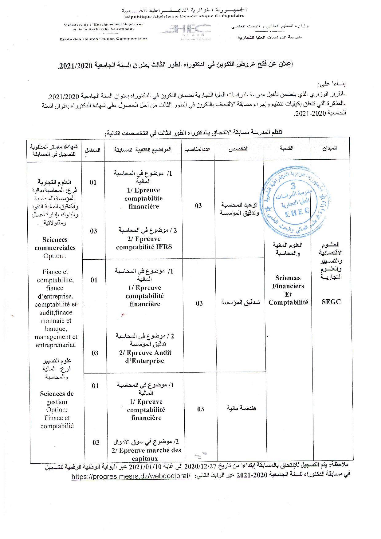 L'ouverture des offres de formation doctorale, troisième cycle, pour l'année universitaire 2020/2021