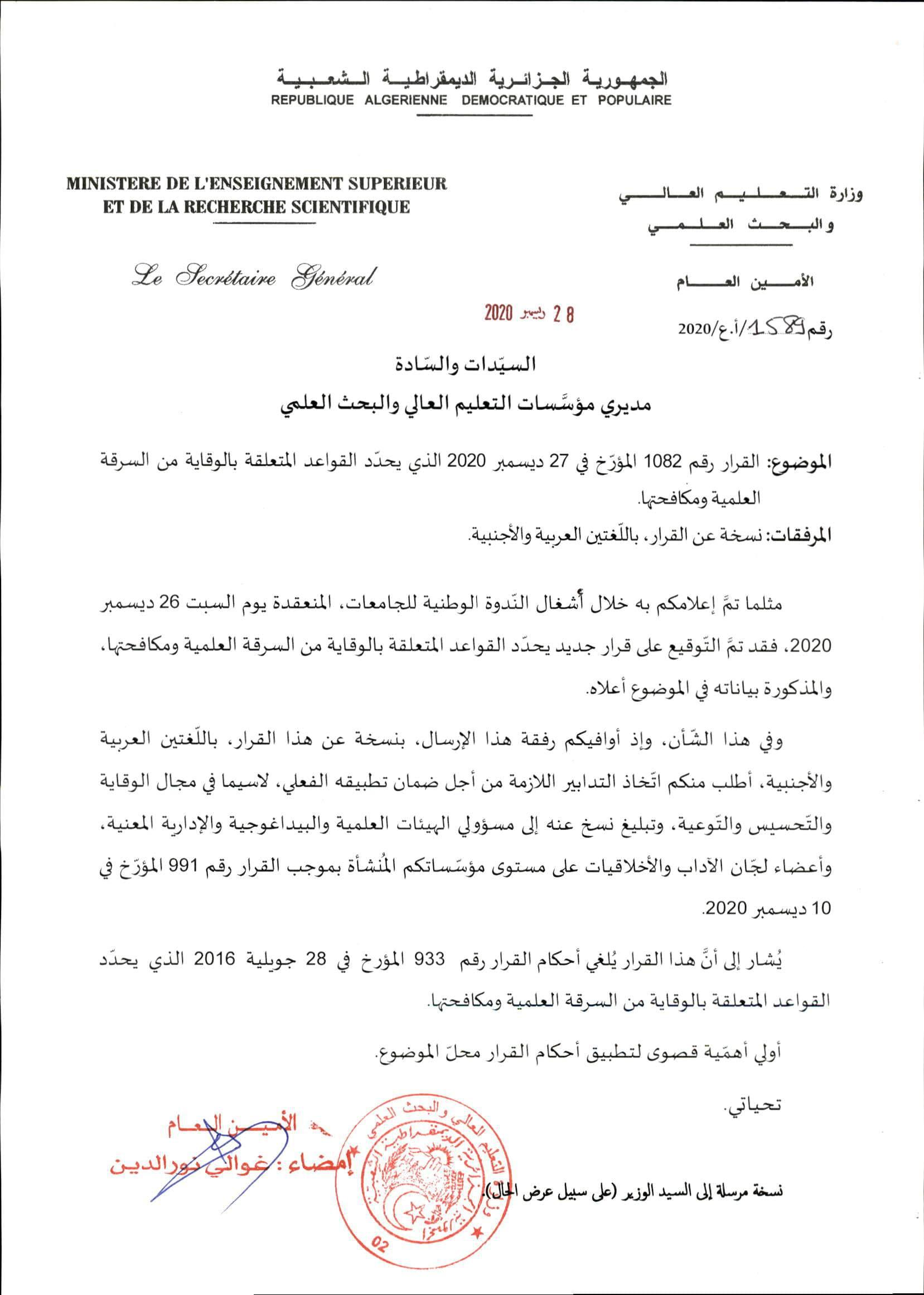 L'arrêté N°1082 du 27 décembre 2020 fixant les règles relatives à la prévention et la lutte contre le plagiat.
