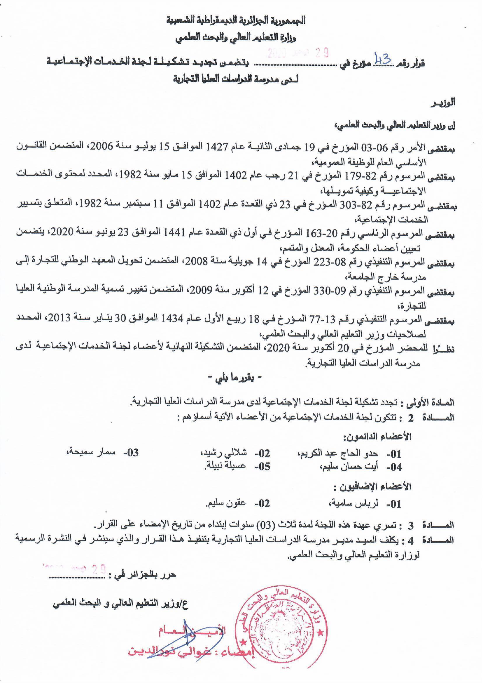 تشكيلية لجنة الخدمات الاجتماعية
