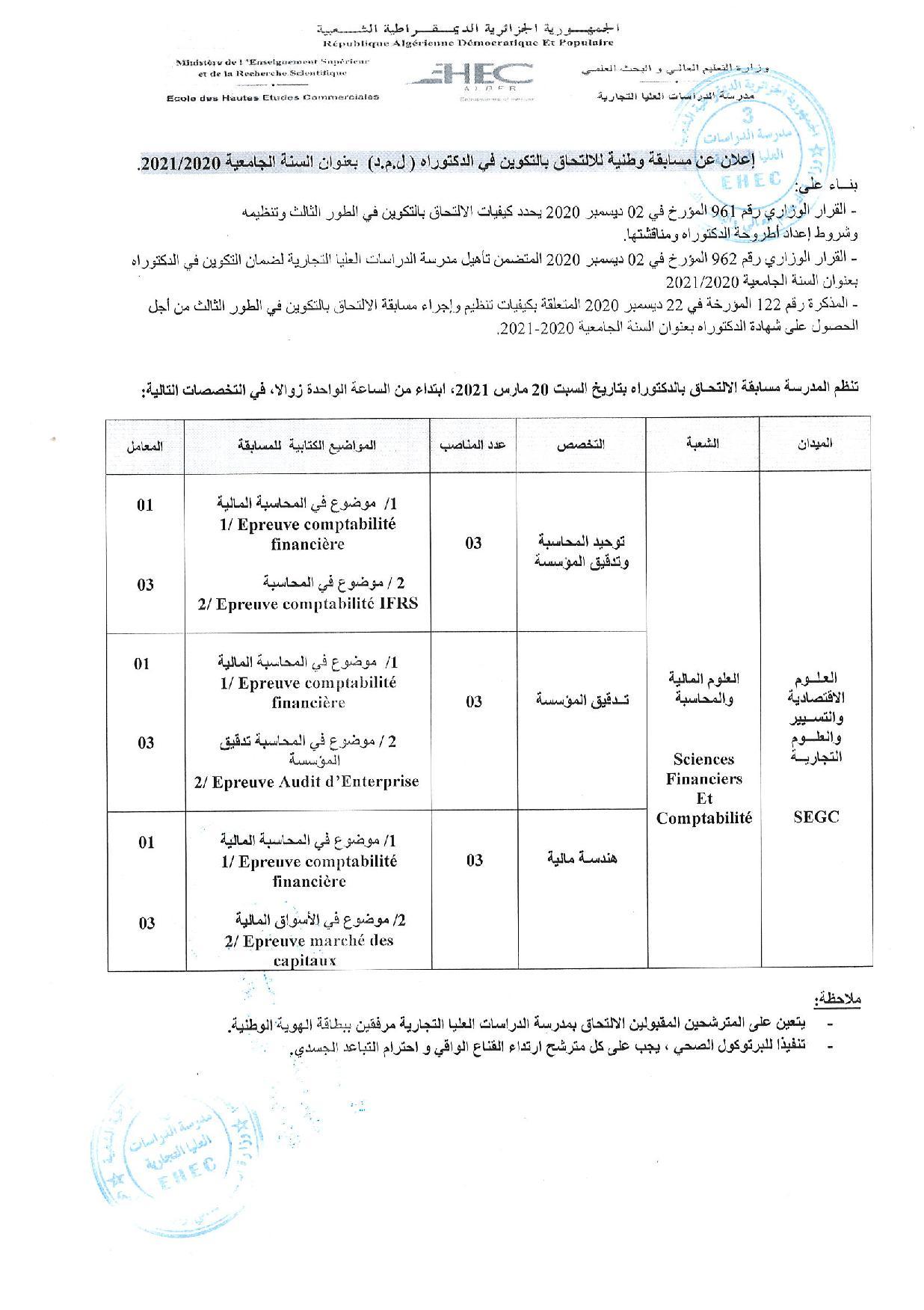 مسابقة إجتياز الإلتحاق بالتكوين في الدكتوراه