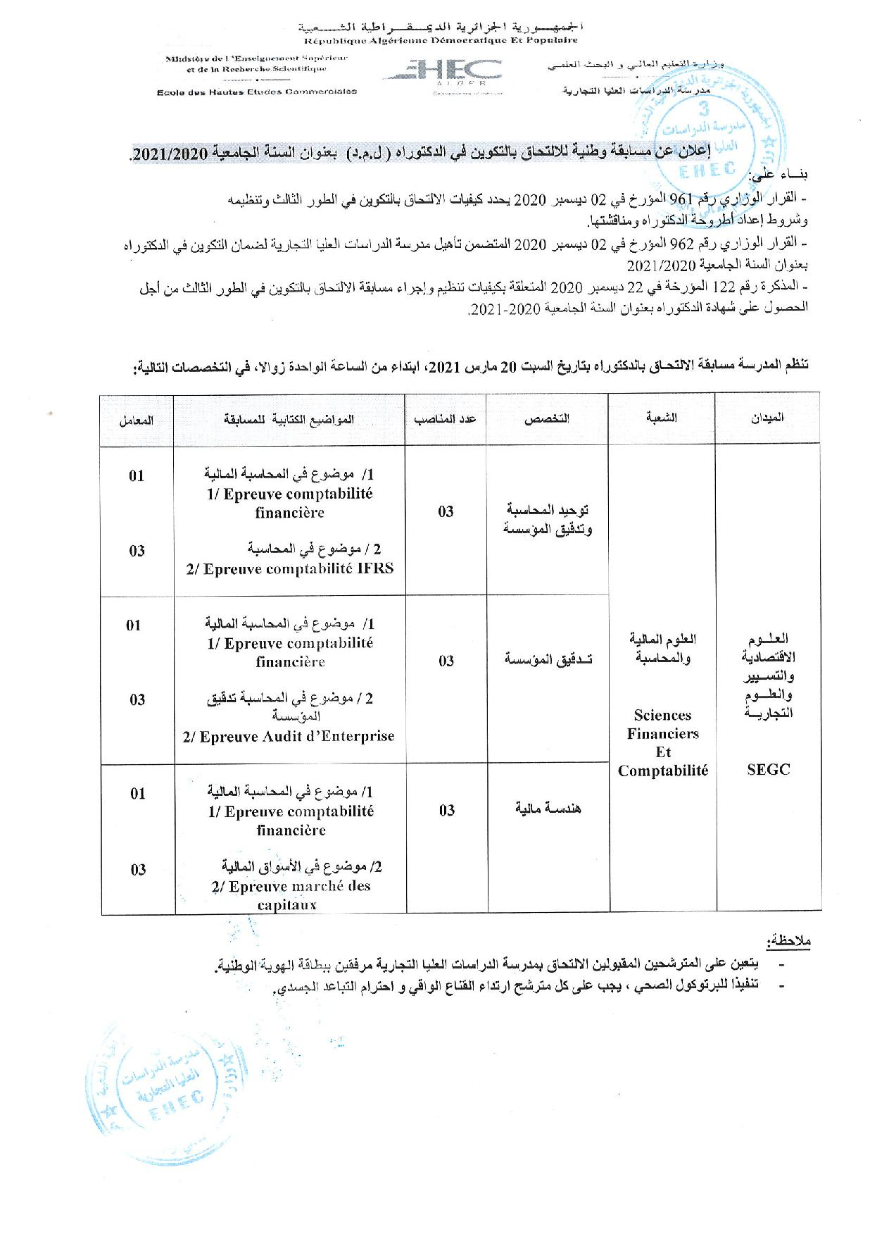 Entrance exam to the 3rd cycle