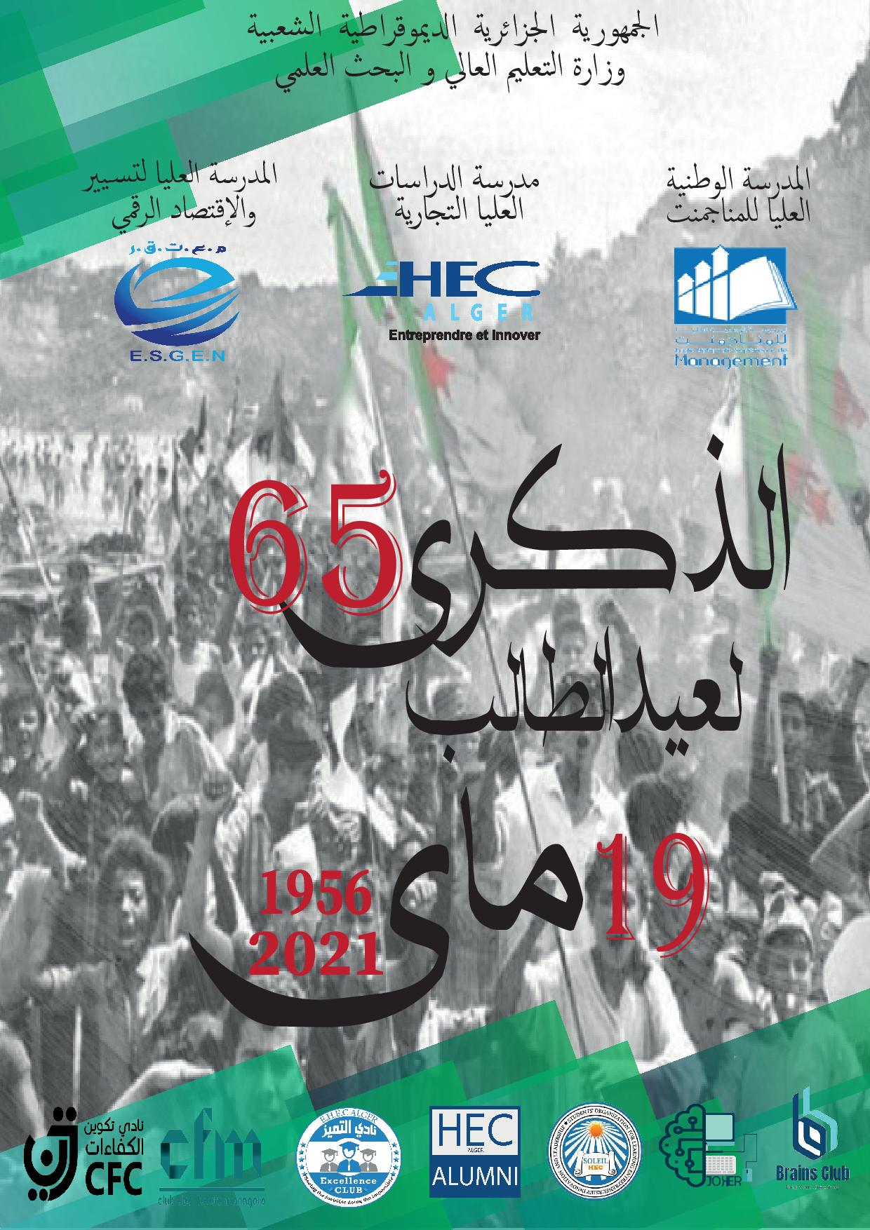 Celebration of May 19, 1956