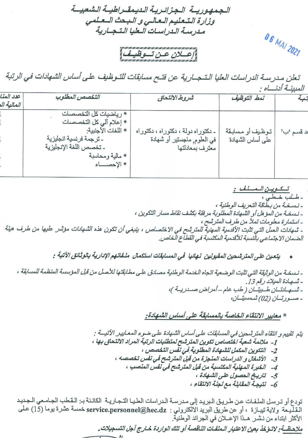 Recruitment notice