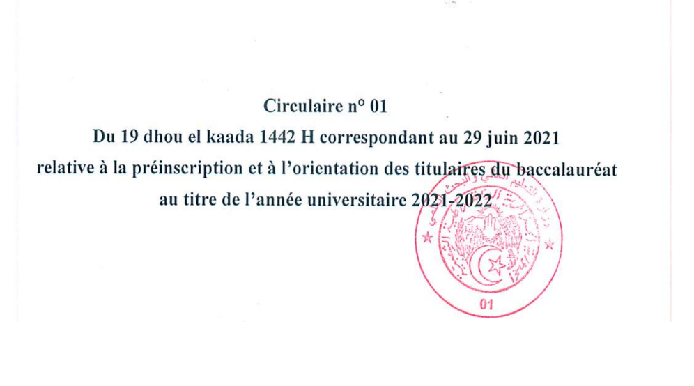 Circulaire N°1 relative à la préinscription et à l'orientation des titulaires du baccalauréat 2021-2022